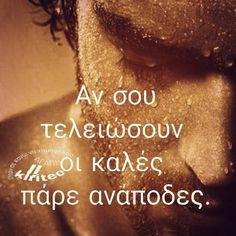 Greek Quotes, Wisdom, Words, Life, Humor, Horse
