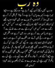 Quran Quotes, Qoutes, Life Quotes, Islamic Phrases, Islamic Quotes, Muslim Words, Poetry Quotes In Urdu, Urdu Words, Islamic Images