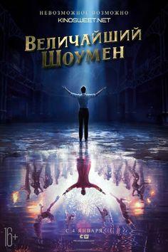 Фильм Величайший шоумен онлайн бесплатно