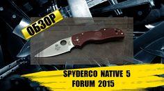 Spyderco Native 5 Forum 2015 - обзор ножа