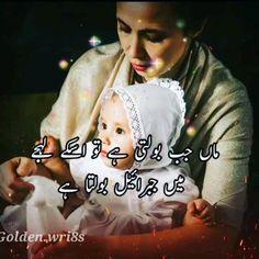 Best Love Songs, Best Love Lyrics, Love Songs Lyrics, Cute Love Songs, Best Lyrics Quotes, Quran Quotes Love, Islamic Love Quotes, Urdu Quotes, Best Islamic Images