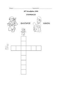 dreamskindergarten Το νηπιαγωγείο που ονειρεύομαι !: Φύλλα εργασίας για την 28η Οκτωβρίου Greek Language, Crossword, Words, October, Crossword Puzzles, Greek, Horse