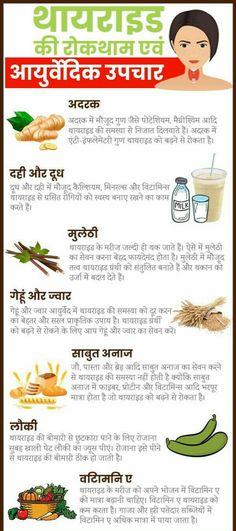 Good Health Tips, Health And Beauty Tips, Healthy Tips, Health And Wellness, Health Care, Home Health Remedies, Natural Health Remedies, Ayurvedic Medicine, Herbal Medicine