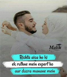#hayat zulfiqar ❤ Lyric Quotes, Hindi Quotes, Qoutes, Best Positive Quotes, Inspirational Quotes, Cute Love Couple, My Love, Cute Romantic Quotes, Relationship Quotes