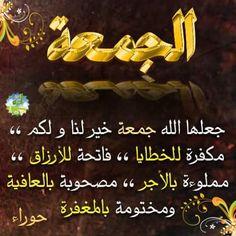 Ali Quotes, Motivational Quotes, Le Lou, Juma Mubarak, Good Morning Cards, Jumma Mubarak Images, Weird Plants, Heart Pictures, Islamic Wallpaper