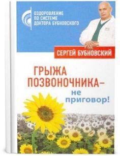 Сергей Бубновский - Грыжа позвоночника - не приговор