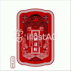 アマビエフレーム2イラスト - No: 1949283/無料イラストなら「イラストAC」 #アマビエ #疫病退散 New Years Poster, Logos, Logo