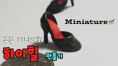 구두(하이힐) 미니어쳐 만들기 [고무인간] miniature