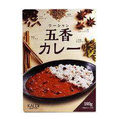 【オリジナル】 五香カレー(ウーシャンカレー)   新商品情報   カルディコーヒーファーム