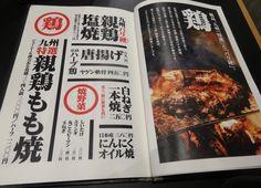 『広島市中区袋町 「大衆蕎麦 荒井屋」』