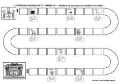 ΕΠΙΤΡΑΠΕΖΙΑ+ΠΑΙΧΝΙΔΙΑ+ΓΙΑ+ΤΟ+ΓΡΑΜΜΑ+Τ+ασπρόμαυρα_Σελίδα_2.jpg (1600×1131)