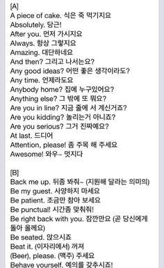 외국인들이 자주 쓰는 600개 문장 1- (A~ E) : 네이버 블로그 Korean Phrases, Korean Words, How To Speak Korean, Learn Korean, English Study, Learn English, Learn Hangul, Korean Writing, Korean Language Learning