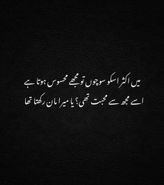 Simple Love Quotes, Soul Love Quotes, Love Quotes In Urdu, Love Quotes Photos, My Diary Quotes, Inspirational Quotes About Success, Poetry Quotes In Urdu, Best Urdu Poetry Images, Love Poetry Urdu