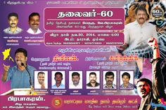 Mumbai Naam Thamizhar Banner 2014 Many more happy returns of the day our soul leader v.prabhakaran  the one and only leader for tamils