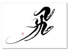 筆文字デザイン「飛」 がタコに見える。