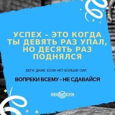 🚀 Наслаждайся дорогой к мечте, даже, если тяжело. И помни, что NEOGYM всегда поможет на этом пути к здоровью и совершенству...  NEOGYM - это энергия твоего успеха! 💥🔥    www.neogym.md  #fitnessmotivation #motivationneogym #кишинев #кишинёв #молдова #молдавия #moldova #moldova_mea #health #fitness #fit #TFLers #fitnessmodel #fitnessaddict #fitspo #workout #bodybuilding #cardio #gym #train #training #photooftheday #health #healthy #instahealth #healthychoices #active #strong #motivation… Food, Meal, Essen, Hoods, Meals, Eten
