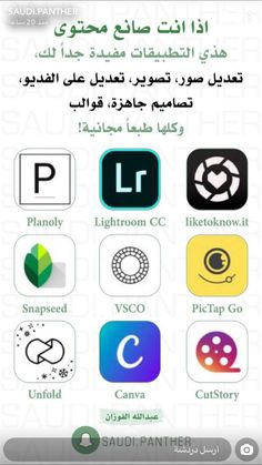 Iphone Photo Editor App, Applis Photo, Photo Video App, Photography Tips Iphone, Good Photo Editing Apps, Iphone App Layout, Learning Websites, Ipad, Mobile App