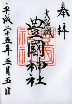 大阪城 豊国神社 (大阪市中央区)