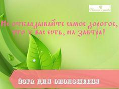 Для тех, кто хочет чувствовать себя на все сто!  http://vozmojnosti1.ru/y  Йога для омоложения вашего тела, повышения уровня энергетики,помогает привести в порядок тело, психику, мысли, эмоции! Не откладывайте самое дорогое, что у вас есть, на завтра!