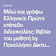 Μιλώ και γράφω Ελληνικά: Πρώτο επίπεδο διδασκαλίας: Βιβλίο του μαθητή by Πανελλήνιο Δίκτυο Ιατροκοινωνικών Κέντρων - issuu