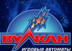 http://online-vulcan.com/ - Поймайте крота, чтобы получить бездепозиты в #казино_Вулкан