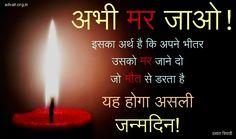 अभी मर जाओ! इसका अर्थ है कि अपने भीतर उसको मर जाने दो जो मौत से डरता है। यह होगा असली जन्मदिन। ~प्रशान्त त्रिपाठी Prashant Tripathi