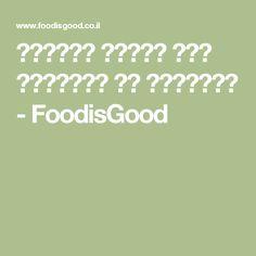 מתכוני עוגות שיש קלאסיות או מיוחדות - FoodisGood