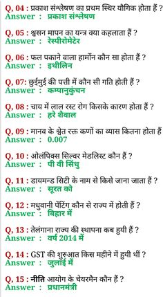Gk in hindi Question and Answers indian rellwey general know.- Gk in hindi Question and Answers indian rellwey general knowledge quiz Gk in hindi Question and Answers indian rellwey general knowledge quiz - General Knowledge Quiz Questions, Gk Questions And Answers, General Knowledge Book, Gernal Knowledge, Knowledge Quotes, Science Vocabulary, Social Science, Gk Question In Hindi, Gk In Hindi