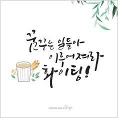롯데월드몰 체험이벤트 캘리그라피 카드 작업 (카드 나눔) : 네이버 블로그 Good Vibes Quotes, Cute Quotes, Lettering, Typography, Caligraphy, Arabic Calligraphy, Korean Quotes, Korean Language, Creative Thinking