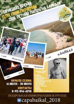 Лагерь на озере Байкал