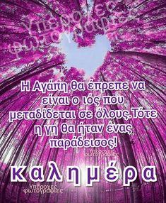 Good Morning Greetings, Greek Quotes, Wish, Spirituality, Awesome, Photography, Photograph, Fotografie, Spiritual