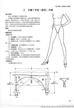 [转载]【温暖的下午时光】收集的内裤的设计与纸样