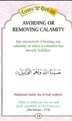 Dua for avoiding or removing calamity Duaa Islam, Islam Hadith, Islam Muslim, Islam Quran, Alhamdulillah, Prayer Verses, Quran Verses, Quran Quotes, Quran Sayings