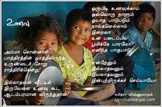 உணவு அம்மா சொன்னாள் பாத்திரத்தின் ஓரத்திலிருந்த, உருண்டைச் சோறு ராத்திரிக்கென்று! முழுதும் படிக்க: http://tamilnanbargal.com/node/59990