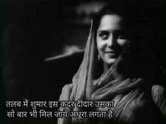 Talab me shumar is kadar dedaar bar bhi mil jaye adhura lagta hai 👑🤨❤ Diary Quotes, Shyari Quotes, Study Quotes, Lesson Quotes, Poetry Quotes, Quotes About Hate, Love Quotes In Hindi, True Love Quotes, Strong Quotes