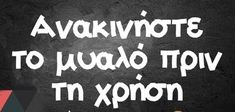 Funny Greek Quotes, Free Therapy, My Philosophy, Jokes Quotes, True Words, Funny Photos, Comebacks, Funny Memes, Inspirational Quotes