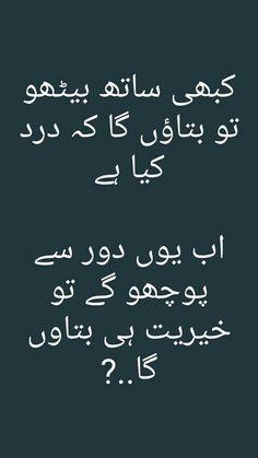 💔 kassh TU door na hote Nice Poetry, Love Romantic Poetry, Romantic Quotes, Jokes Quotes, Urdu Quotes, Quotations, Islamic Quotes, Break Up Quotes, Happy Quotes