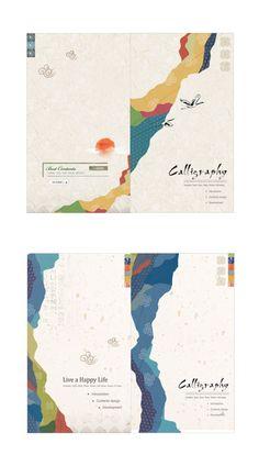 韩国画册设计作品欣赏 Web Design, Japan Design, Layout Design, Print Design, Graphic Design Branding, Graphic Design Posters, Brochure Design, Typography Design, Poster Layout