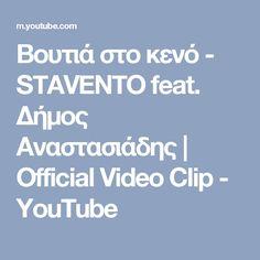Βουτιά στο κενό - STAVENTO feat. Δήμος Αναστασιάδης | Official Video Clip - YouTube