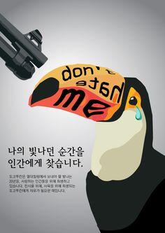 동물보호 공익광고 디자인  public service advertising, poster design, animal welfare, Toco Toucan