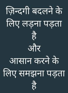 Status Quotes, Hindi Quotes, Qoutes, Life Quotes, Sms Language, Holy Quotes, Motivational Speeches, Wish, Facts