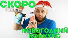 СКОРО НОВОГОДНИЙ КОНКУРС!! УСПЕВАЙ 1minoxidil.ru,  Strong Beard, Миха Бо...
