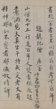 蔡襄   自书诗卷