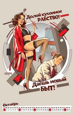 Талантливый художник и большой мастер пин-апа Андрей Тарусов создал «Революционный пин-ап календарь на 2017 год», который полностью посвящен 100-летнему юбилею Октябрьской революции.