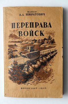 1940 Soviet Russia FERRY TROOPS Russian Army Military Book manual Illustrated.