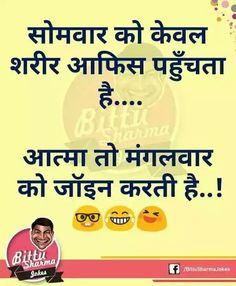 Funny Family Jokes, Funny Jokes For Kids, Very Funny Jokes, Crazy Funny Memes, Hilarious, Funny Quotes In Hindi, Jokes In Hindi, Sarcastic Quotes, Jokes Quotes