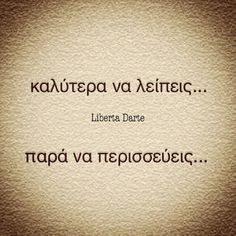 Καλυτερα ετσι! My Life Quotes, True Quotes, Relationship Quotes, Quotes Quotes, Funny Greek Quotes, Sarcastic Quotes, Favorite Quotes, Best Quotes, Religion Quotes