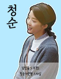 Lucky Romance / Güney Kore / 2016 /// Dizi Tanıtımı - Yeppudaa