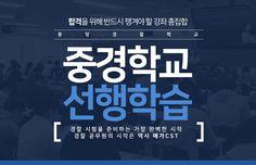 합격을 위한 책임감, 메가CST : 경찰공무원 Book Design, Web Design, Pop Up Banner, Infographics, Promotion, Advertising, Typography, Concept, Education