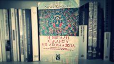 Δεν είναι μόνο η σκόνη του χρόνου που καθιστά την ιστορία του Πατριαρχείου της Κωνσταντινούπολης μια ασχολία προσφιλή μόνο στους σχολαστικούς μελετητές του ελληνικού Μεσαίωνα. Είναι και ένα παχύ πέ… Kai, Cover, Books, Libros, Book, Book Illustrations, Libri, Chicken